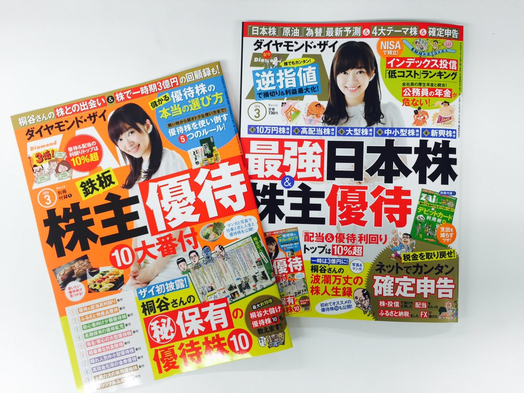 【ZAi3月号好評発売中!!】 今回の表紙は指原莉乃さんです!本誌と付録、ダブルで登場して頂きました^ ^ https://t.co/rIHKfM1exA