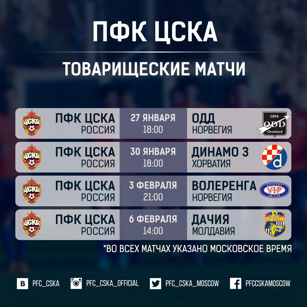 Расписание матчей по футболу у цска