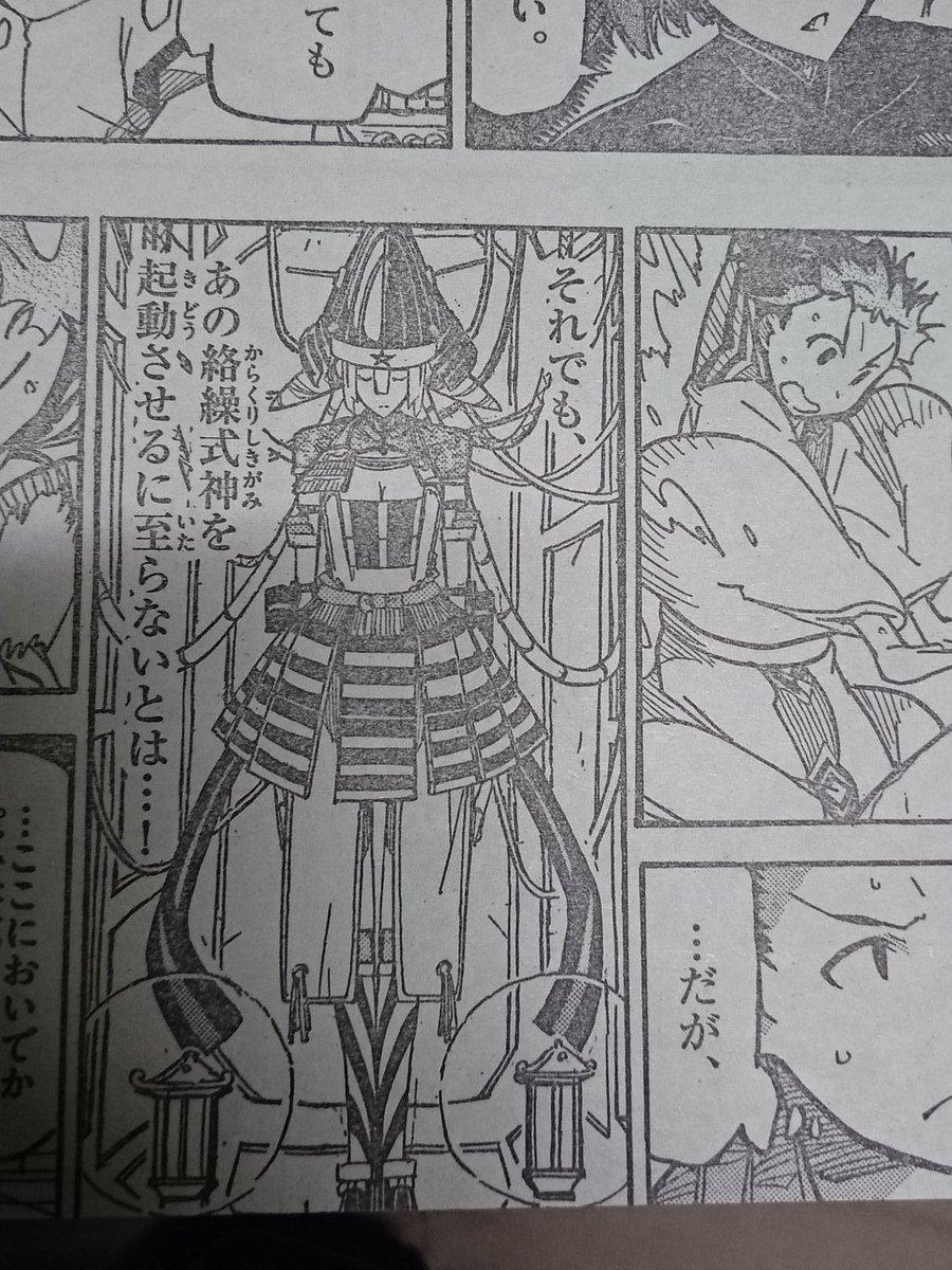 神 麻宮 恭一郎 サキ