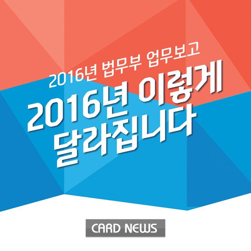 2016년 법무부는 이렇게 일하겠습니다! 국민 모두가 행복한 대한민국 만들기. 법무부 업무보고를 카드뉴스로 확인해보세요 ^^ ☞https://t.co/zeBBqyhr18 https://t.co/jZMotnslHj