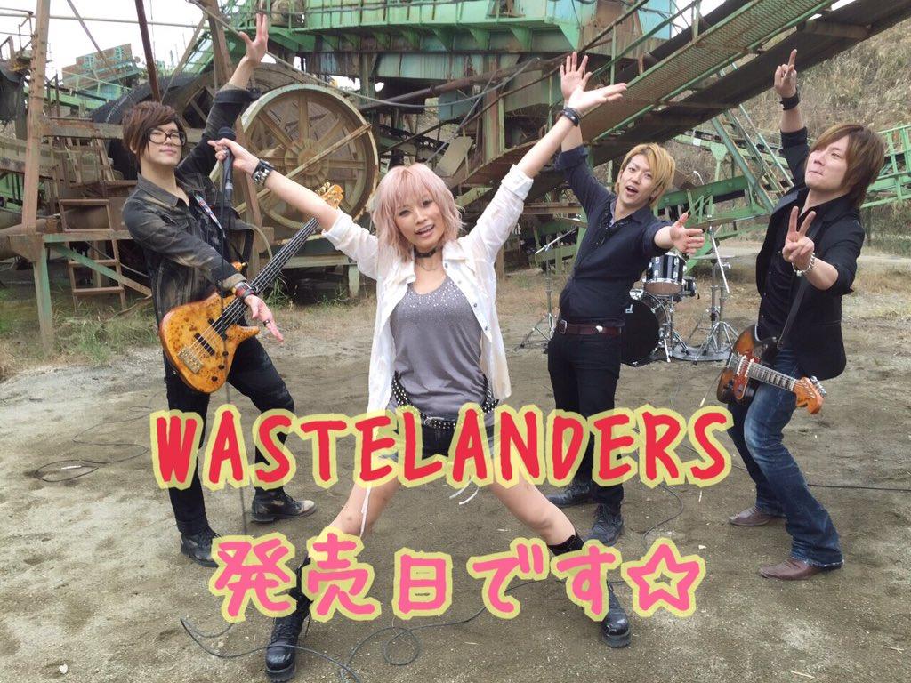 おはようございます( ˘ω˘ ) いよいよTVアニメ「少女たちは荒野を目指す」OP主題歌「WASTELANDERS」発売