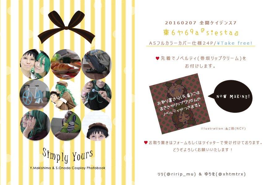 【RT嬉しいです】2/7開催の全ケイ7にて、巻坂photobook『Simply Yours』(A5/24p)を無料配布します。愛をたくさん込めました!どうぞよろしくお願いします・▽・https://t.co/260FLFubuO https://t.co/CSJtaVA6Ah