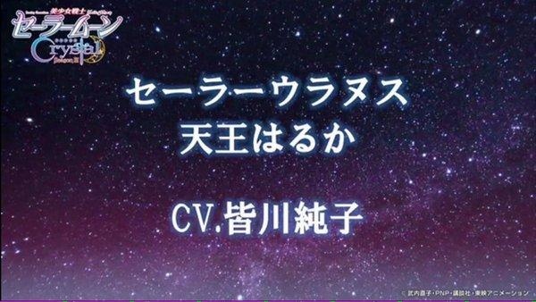アニメ『セーラームーンCrystal』ウラヌスは皆川純子さん、ネプチューンは大原さやかさん、サターンは藤井ゆきよさんに決定! https://t.co/BtGnZOHDXD https://t.co/rw7yMRQf4Z
