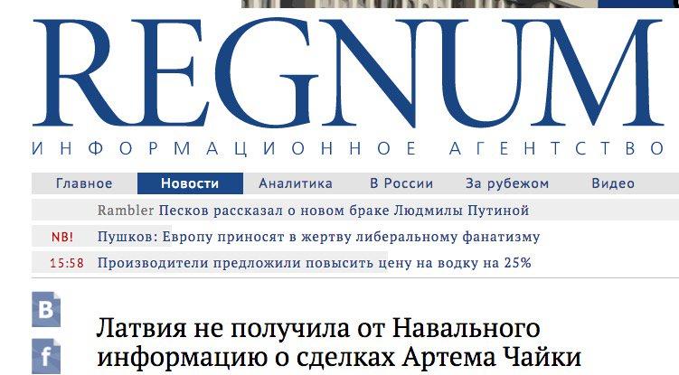 Регнум пишет, что латвийский финансовый регулятор якобы не получил от нас информации по Артему Чайке. Это вранье. https://t.co/qi4dOrVkmu