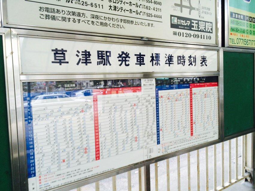 昔から抱いていた違和感の正体がついに分かった!これ、草津駅発車標準時刻表の「車」の字が上下逆さになってる!! https://t.co/3d33GoaChf