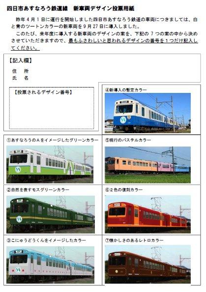 2月9日まで、あすなろう鉄道の新車両デザインを決める投票を実施中! 詳しくはhttps://t.co/bVYyC7sm8H を見てね 【ぽち】 #yokkaichi #あすなろう #ナローゲージ https://t.co/P0YexY32X8