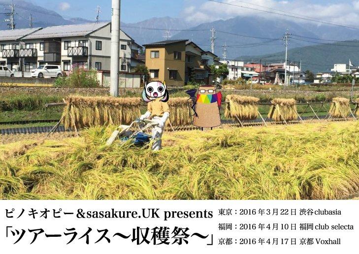 ピノキオピーとsasakure.UKによる初のスプリットツアー決定!!ピノキオピー&sasakure.UK presents『ツアーライス〜収穫祭〜』チケット発売開始!! https://t.co/pSb5WrmVwp https://t.co/MChnfhsV1Z