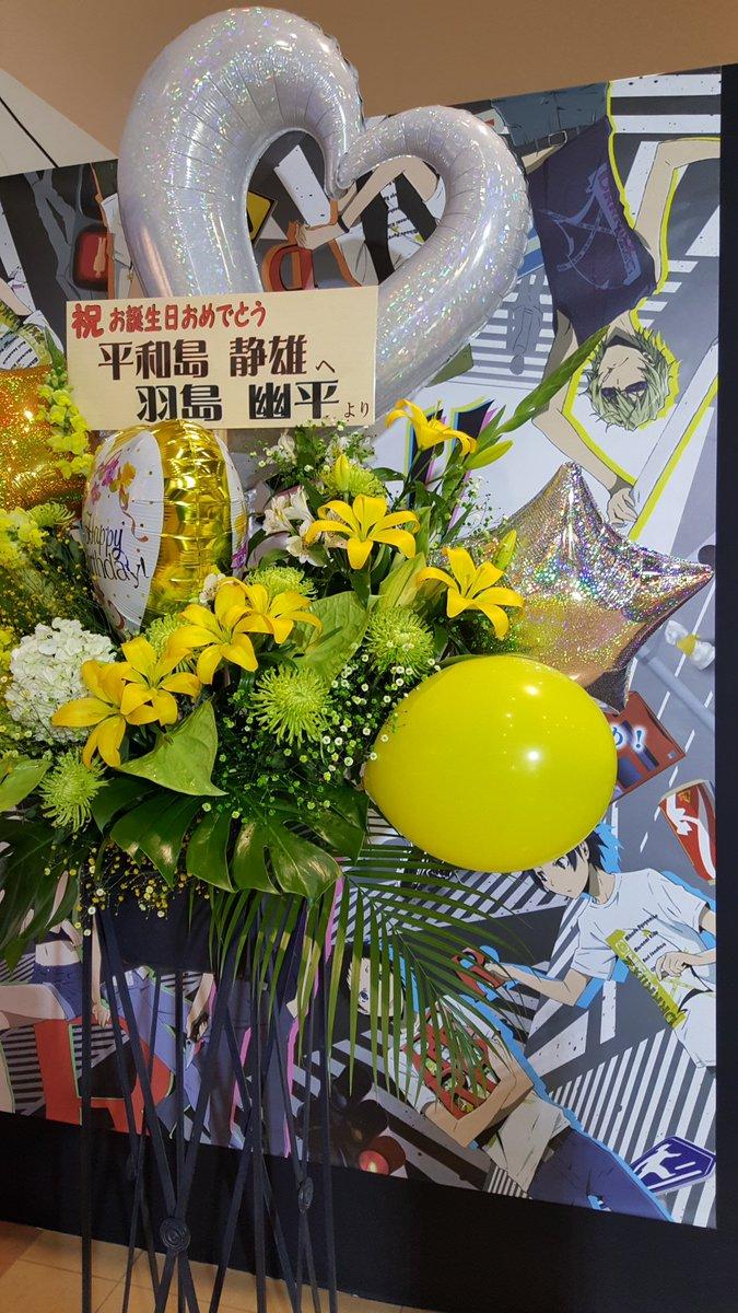 【静雄 お誕生日おめでとうございます!!】静雄のお誕生日のお祝いに、羽島幽平よりお花が届いております!デュラスト新潟会場