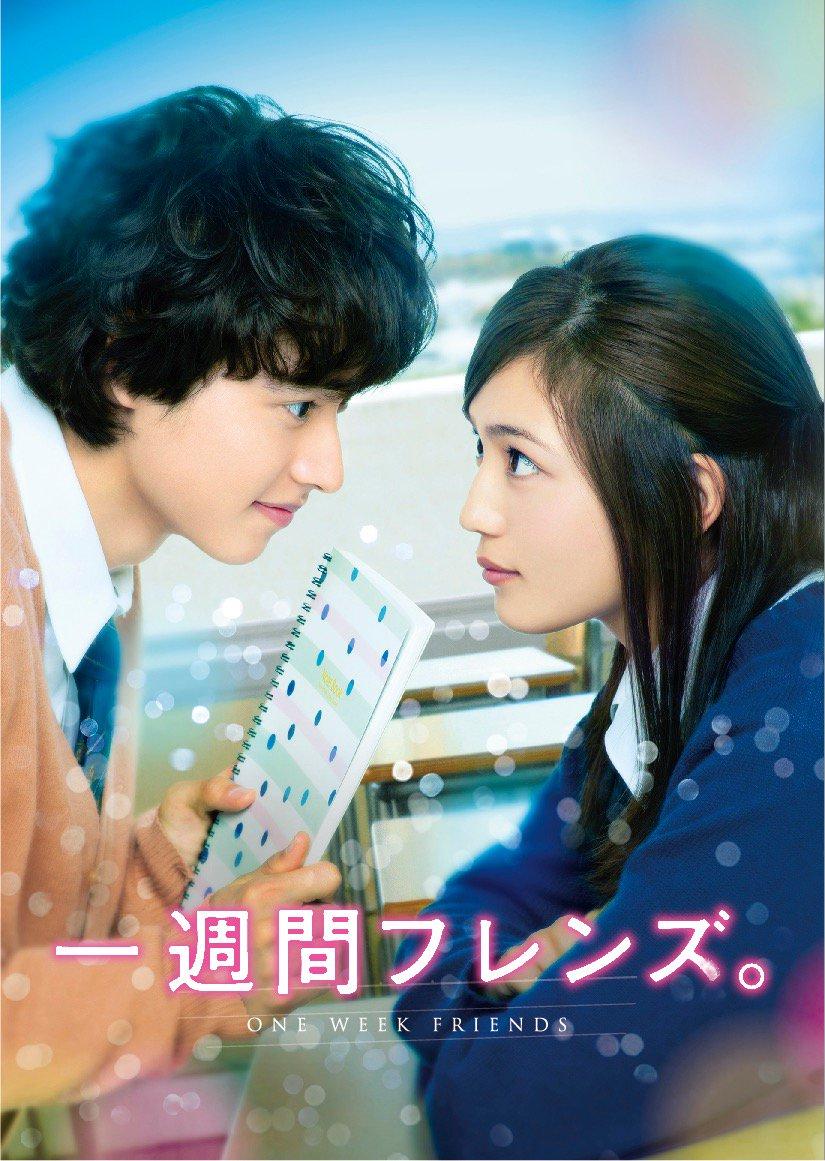 『#一週間フレンズ。』Blu-ray&DVDが8月2日リリース、メイキングやキャストインタビューほか特典収録  #川口春