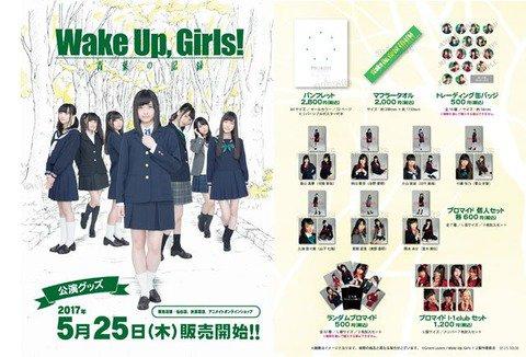 舞台「Wake Up, Girls! 青葉の記録」グッズがアニメイト秋葉原・仙台・オンラインショップにて取り扱い決定 #