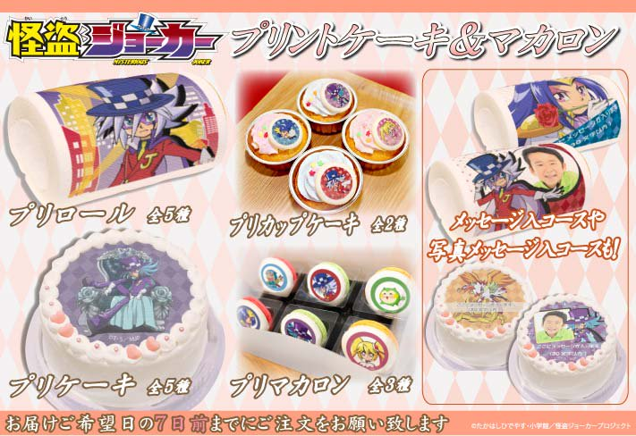 【怪盗ジョーカー】特別な日のプレゼントにぴったりの定番ケーキ&マカロンに『怪盗ジョーカー』デザインが登場!!ケーキに写真