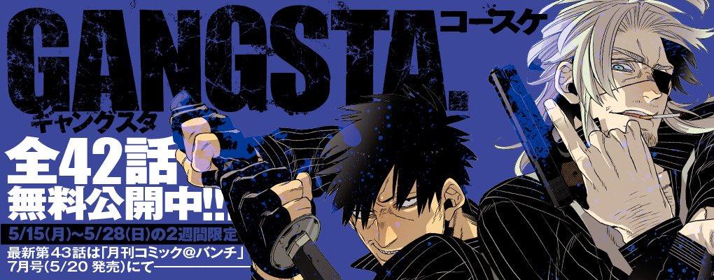 【コミックバンチweb】「GANGSTA.」全話無料公開中!  サイトにアクセスしたら、トップページに表示されるバナーを