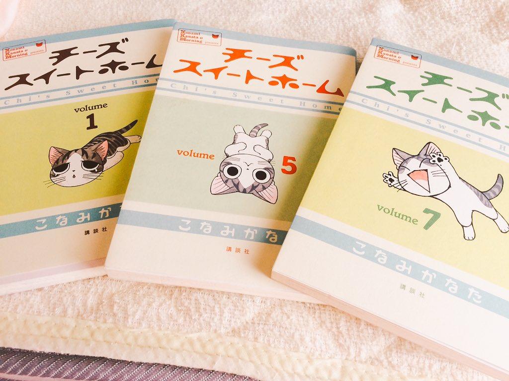 何年か前にファンの方から頂いたこちらを最近読み直してます🐱ちーちゃん可愛すぎる♡#チーズスイートホーム#ちーちゃん#猫