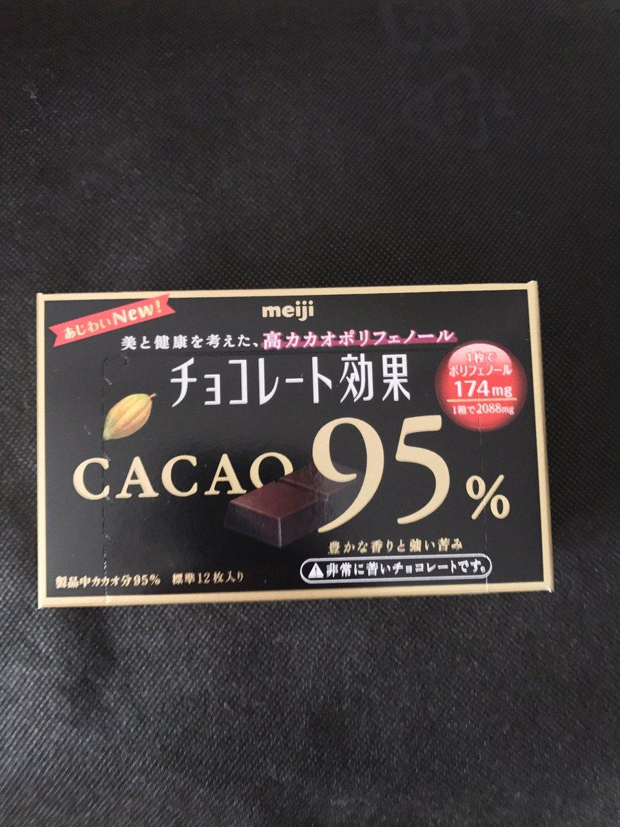 美と健康を考えた高カカオチョコレートカカオ95%は苦かった〜(おしりかじり虫風)www都会の〇〇の比じゃないwww(嘘)