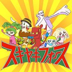 わーい!「スキヤキフォース」のLINEスタンプが出たよ〜!ここからどうぞ→  #sukiyakiforce #studi