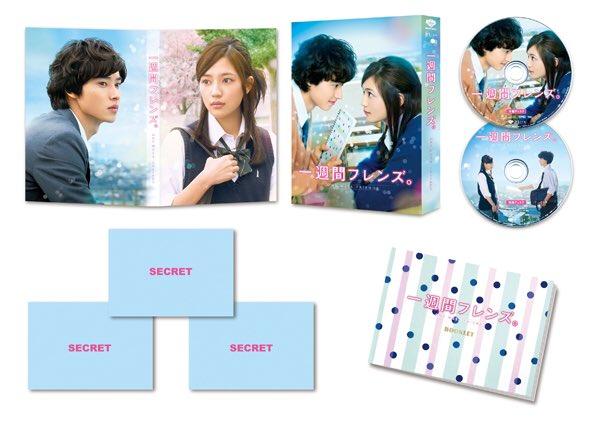 【RELEASE INFO】映画『一週間フレンズ。』8/2(水)ブルーレイ&DVD発売決定!