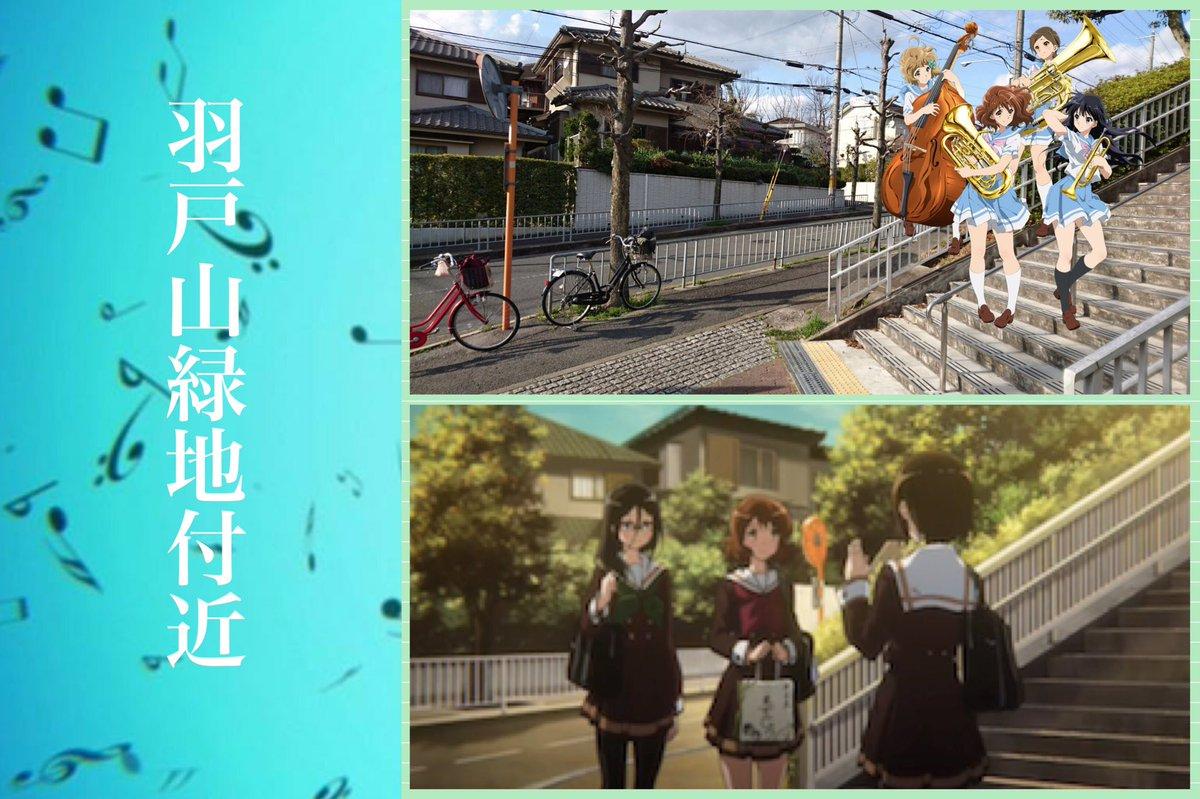 あすか先輩と久美子ちゃんが一緒に帰ったシーン等のモデルになった羽戸山緑地付近の街並み#とろうよユーフォニアム#響けユーフ