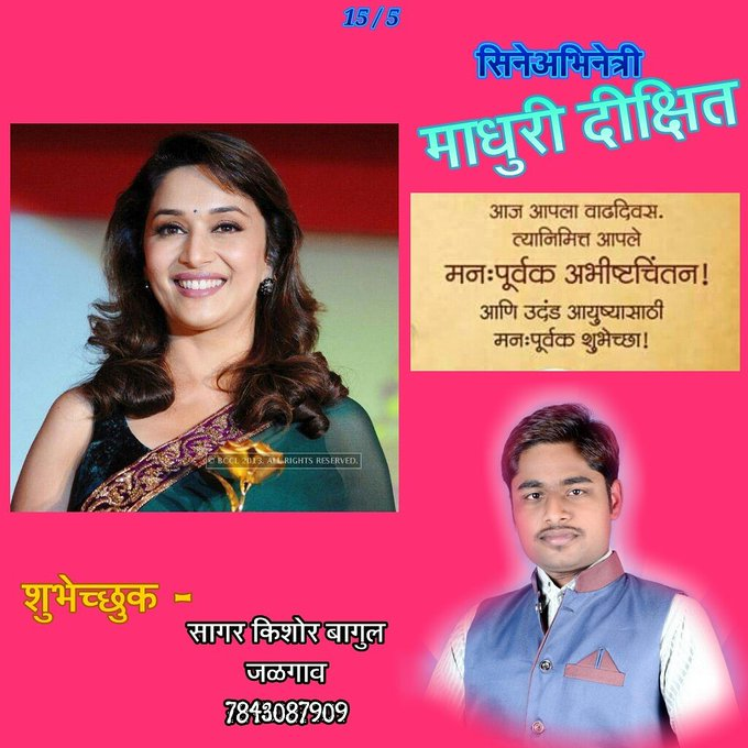 happy birthday dear madhuri dixit From, sagar bagul