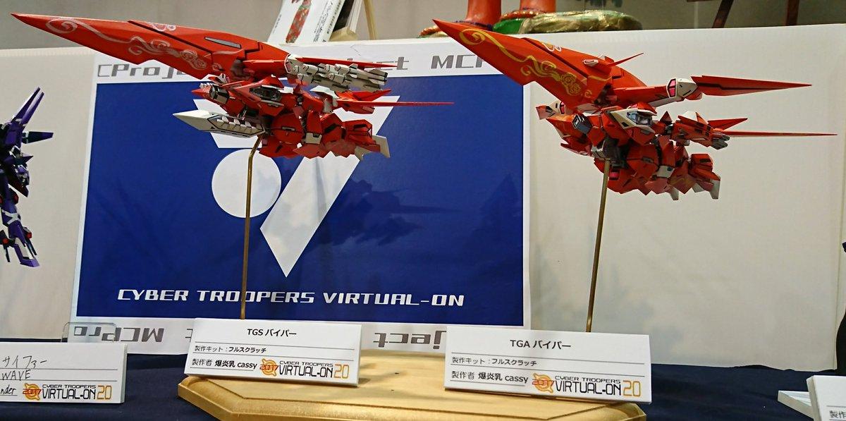 #静岡ホビーショー 17モデラーズクラブ合同作品展 バーチャロンのバーチャロイドあれこれ 其の弐 こういうバイパー飛行形