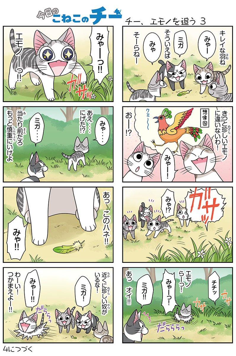 8コママンガ【今日のこねこのチー】チー、エモノを追う33DCGアニメ『こねこのチー ポンポンらー大冒険』がマンガになった
