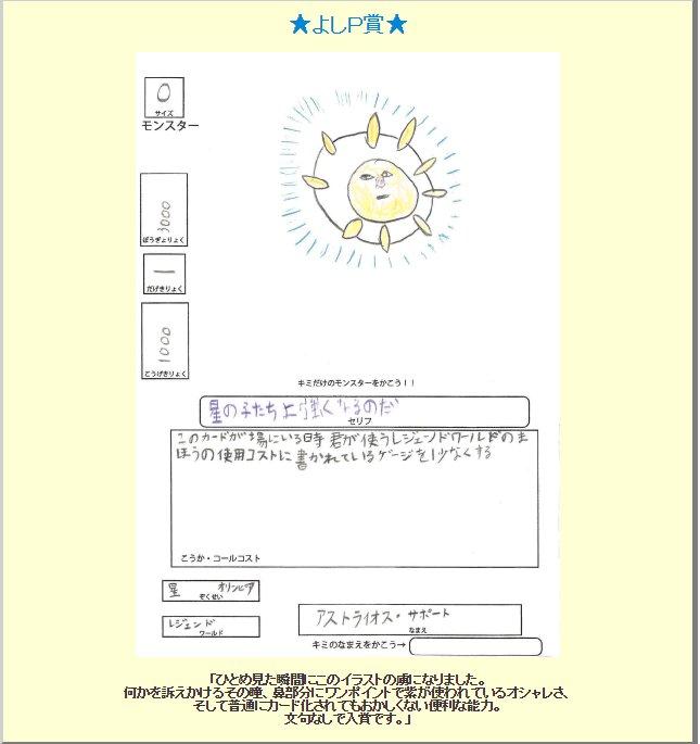 【バディファイト】r 開発チームブログ更新!「キミだけのオリジナルモンスターを書こう!!」コーナー作品紹介!!