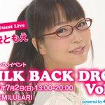 【5月27日チケット販売開始】MBD8☆7月2日(日)のSPゲストはTVアニメ「リトルバスターズ!」棗鈴役や「グリザイア