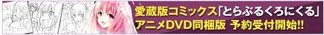 To LOVEる-とらぶる-シリーズ10周年アニバーサリーブック「とらぶるくろにくる」8月4日発売です! アニメDVD同