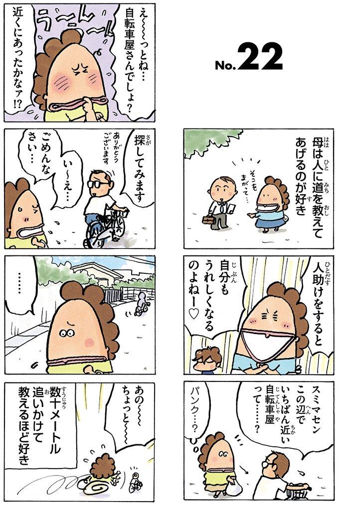 今日も今日とて🙂#あたしンち (18巻no.22)