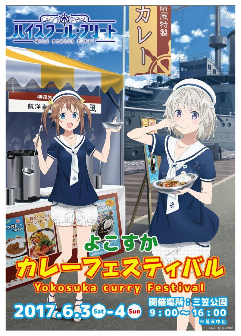 「ハイスクール・フリート 横須賀女子海洋学校模擬店」がよこすかカレーフェスティバルに出店決定!新規描き下ろしイラストを使