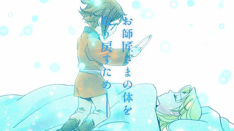 「お師匠様の体を取り戻すため---」『神様はじめました』の鈴木ジュリエッタが描く、少女西遊記、「トリピタカ・トリニーク」