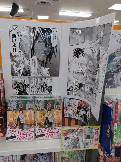【#高倉くんには難しい】16日発売の秋田書店様の新刊「高倉くんには難しい」1巻!ギャグマンガで、かなり面白いですよ☆「殺
