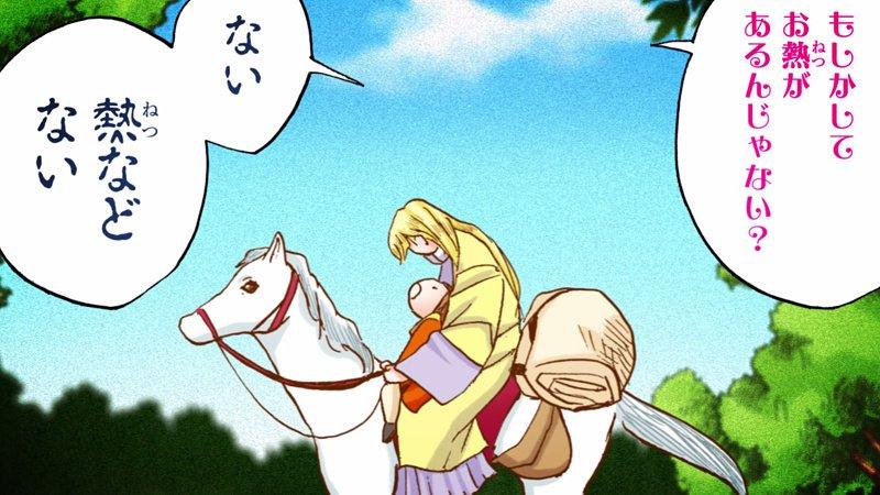 「悟空がまさかの少女でかわいい!」『神様はじめました』の鈴木ジュリエッタが描く、少女西遊記、「トリピタカ・トリニーク」元