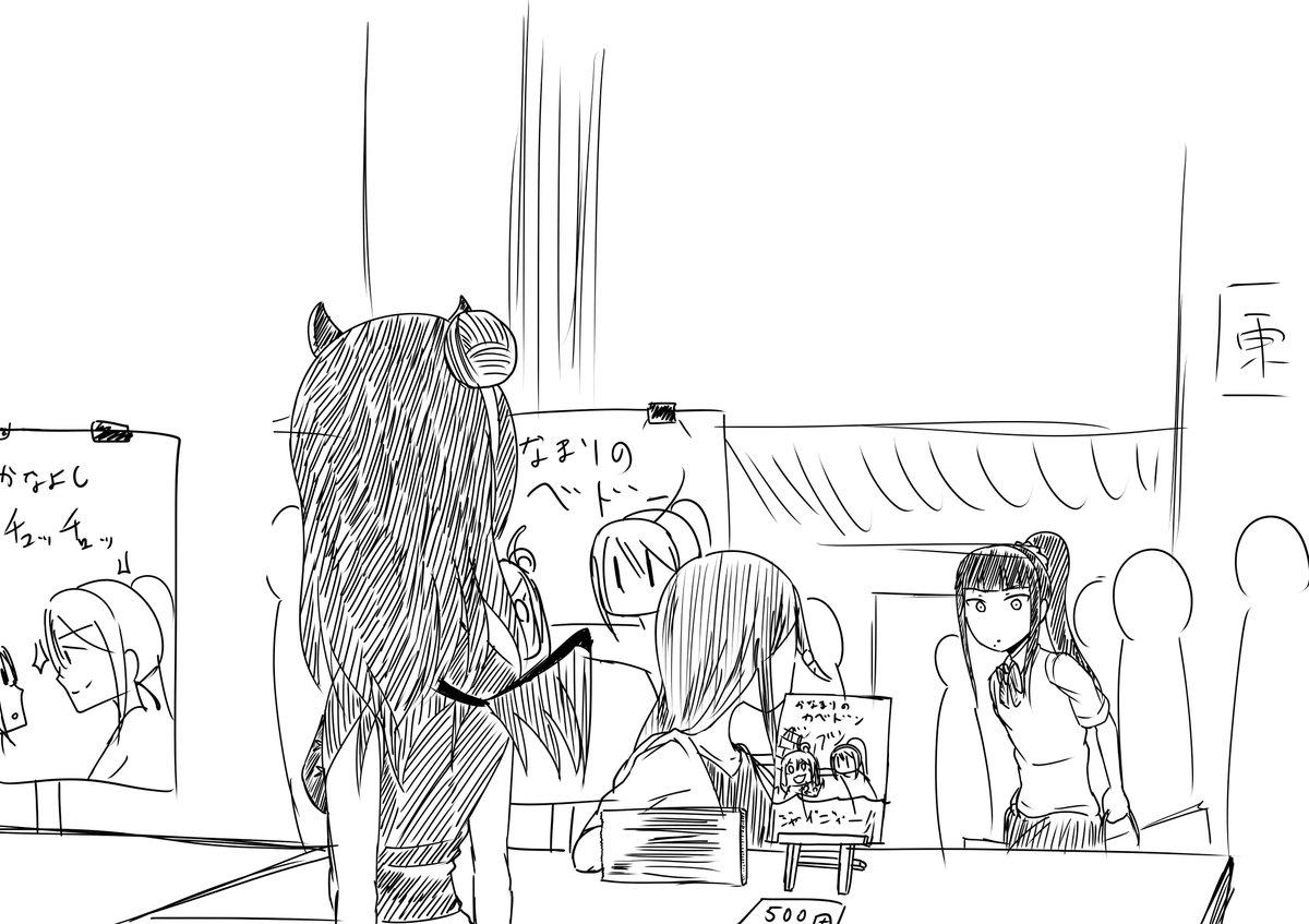 落書き「コミケに来た善子が偶然サークル出店してる梨子に出くわし梨子が目をそらしたら偶然コスプレ参戦していてめっちゃ同人誌