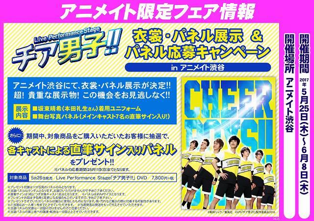 【#チアステ 情報】5/25(木)よりアニメイト渋谷にて、LPS「#チア男子!!」DVD発売を記念して、衣裳・パネル展示