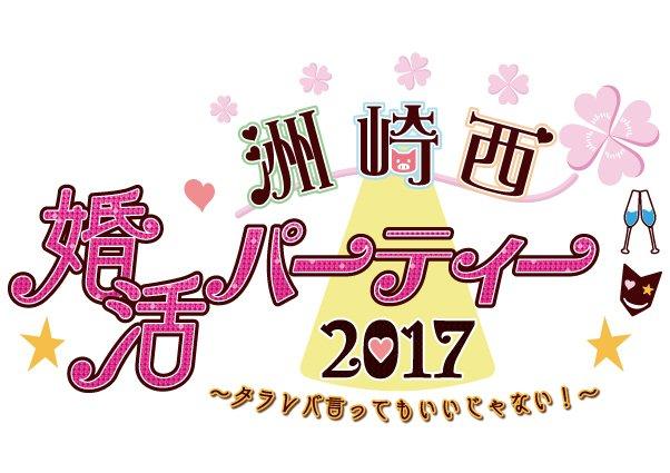 「洲崎西 婚活パーティー2017~タラレバ言ってもいいじゃない!~」イベントグッズ通販が本日21時よりシーサイドSHOP