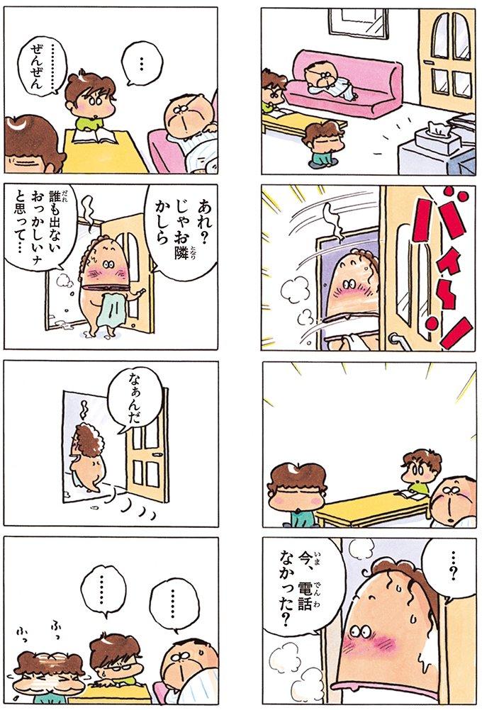 今日も今日とて🙂#あたしンち (5巻no.31) #初夏の風物詩