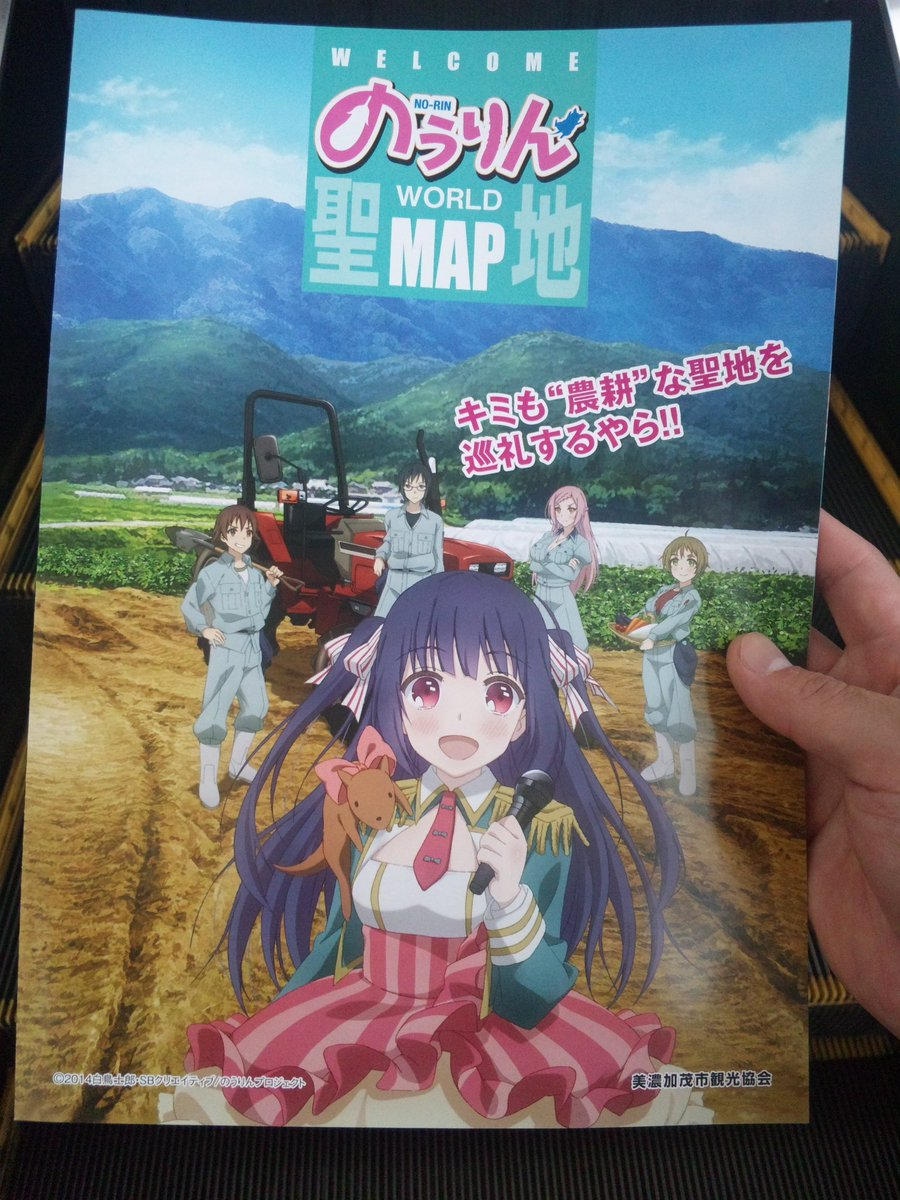 美濃太田駅の停車時間が長かったから観光案内所行ってのうりんの聖地探訪マップ貰ってきたやん!^^