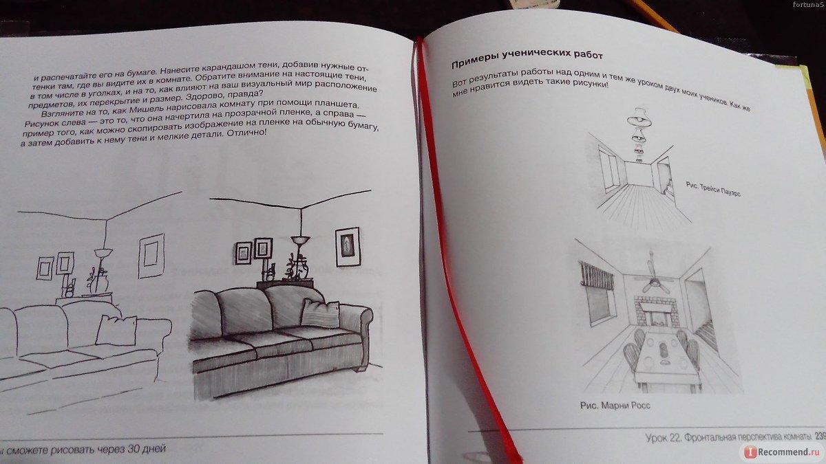 Русская книга научиться рисовать за 30 дней
