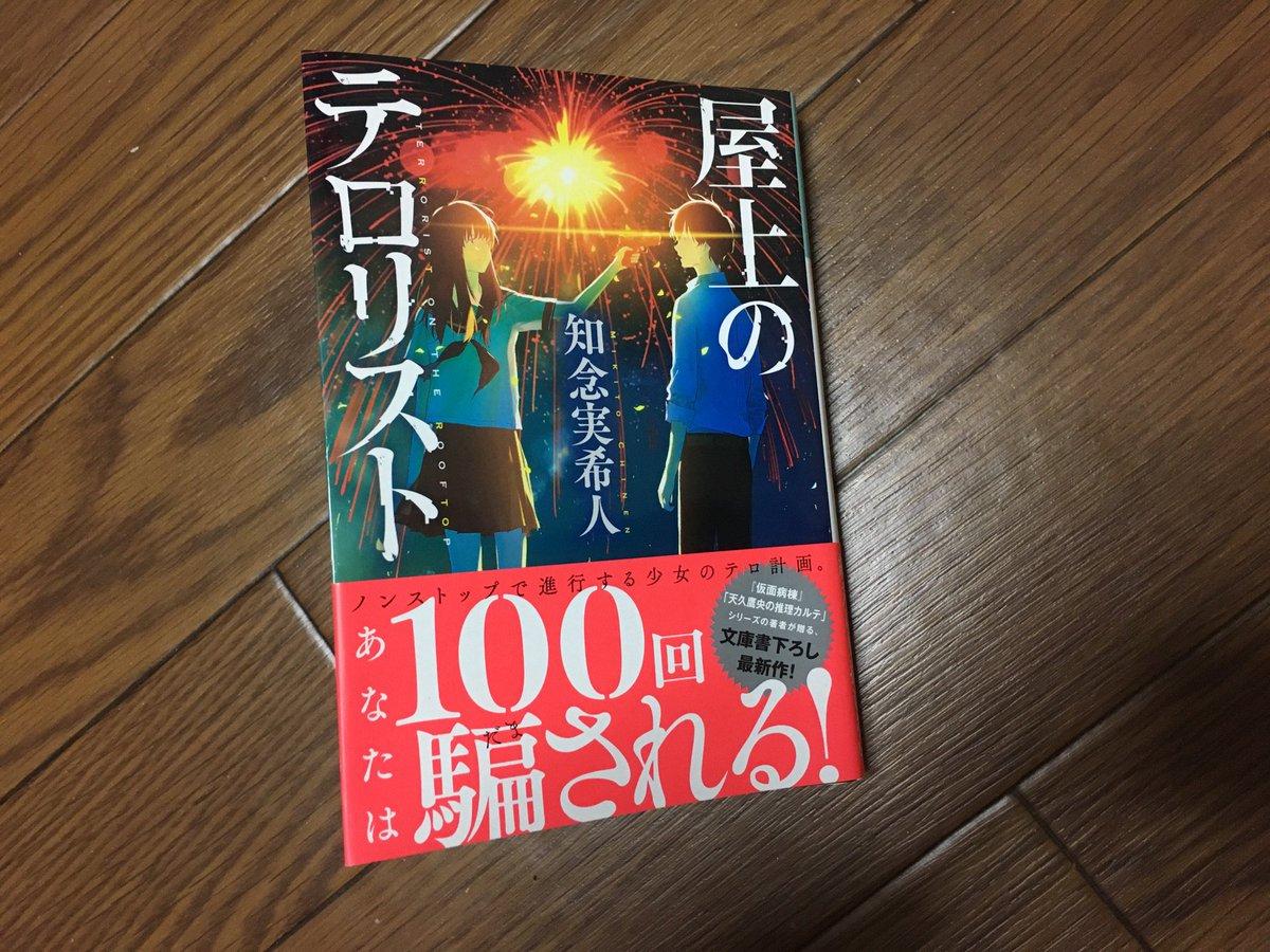 """これ面白かった。自分の好きな""""第二次世界大戦の結末が異なった現代日本""""の話で、他には同テーマで「帝国の神兵」とか「雲の向"""