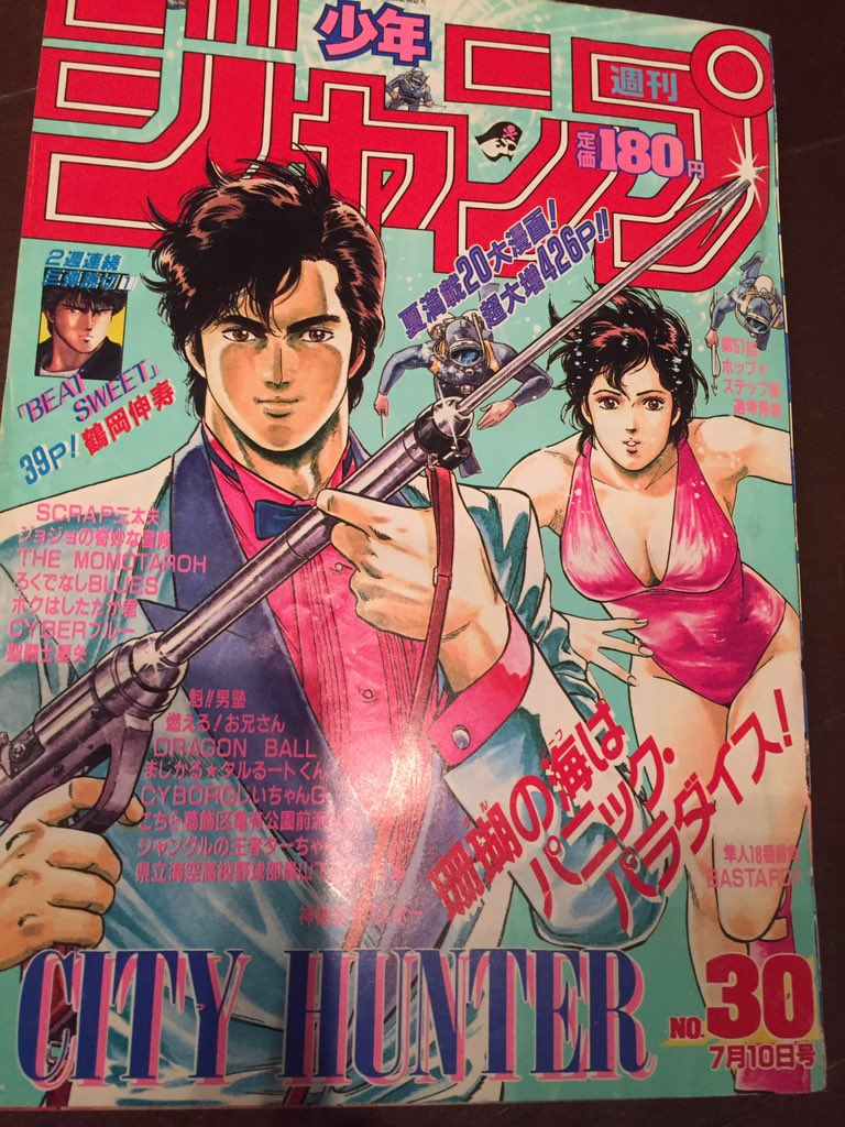 ドラゴンボール、聖闘士星矢、シティーハンター、ジョジョ、こち亀、男塾、ターちゃん、、よくこれが180円で読めたもんです