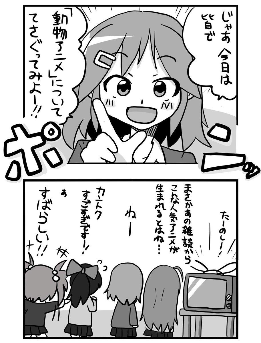 けものフレンズ誕生秘話#てさぐれ!部活もの#たつき監督