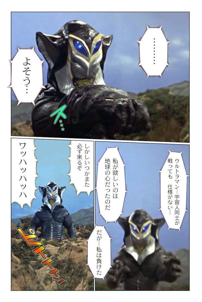 もしも「ウルトラ怪獣擬人化計画 feat.POP Comic code」がアニメ化するならこんな感じで 同じ円谷プロさん
