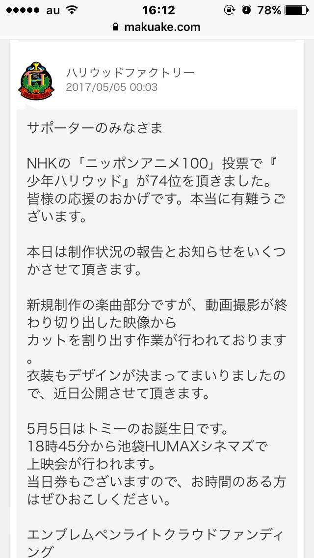 Makuakeの少年ハリウッドのクラウドファンディングからリターン追加のお知らせ来てた📢NHKニッポンアニメ100、74
