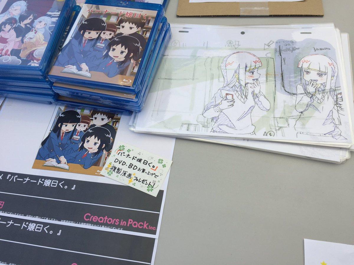 【CPブース】TVアニメ「バーナード嬢曰く。」のBlu-rayが残り5枚となっております。DVDはまだございます!お求め