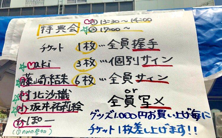 #とちてれアニメフェスタ 天狗工房ブースではナゾトキネグッズ販売中です!(1000円分のグッズ購入でチケット1枚配布)声