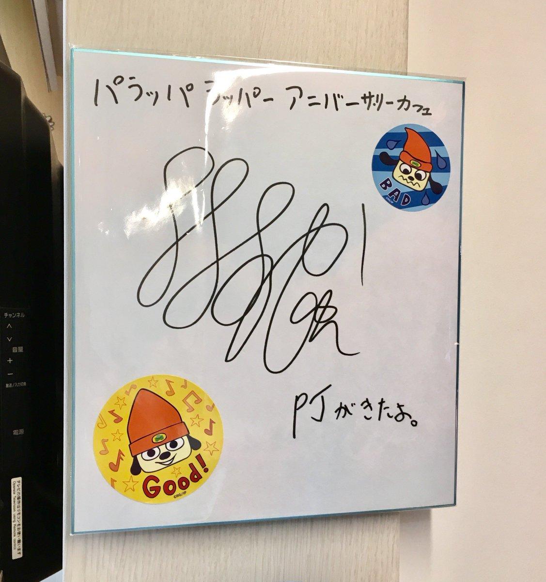 5/4(木)【パラッパラッパー アニバーサリーカフェ&ショップ】に、PJベリーのキャラクターボイスをされている、大須賀純