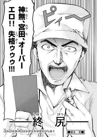 競女打ち切りを今知る。何考えてんのサンデーは??世界に誇れる日本の漫画を一つ無理やり終わらせてしまった罪は重いクリエイタ