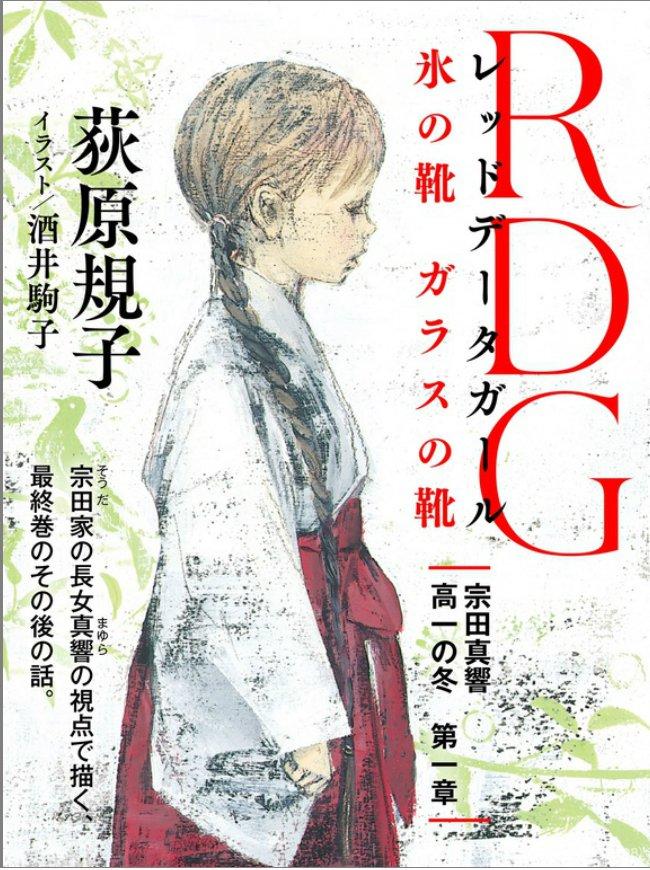 荻原規子さん著のRDG(レッドデータガール)『氷の靴 ガラスの靴~宗田真響(そうだまゆら)高一の冬~』第1章きましたね。