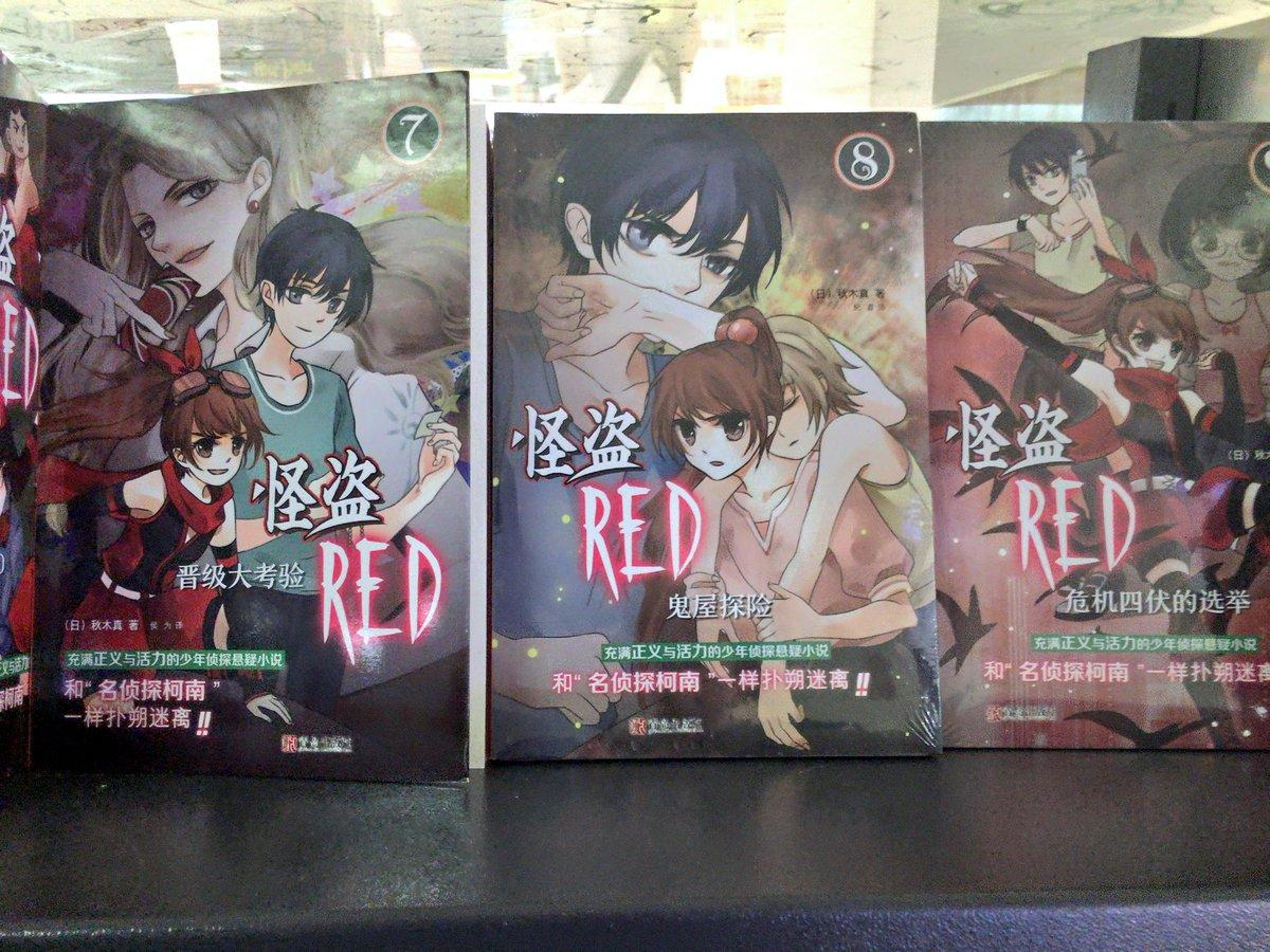 翻訳もの児童小説。『怪盗レッド』『黒魔女さんが通る』『獣の奏者エリン』『かてきょーヒットマンREBORN』#深圳旅行