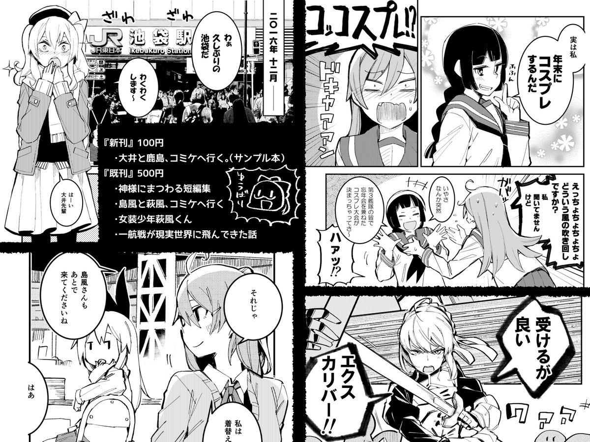 砲雷撃戦の新刊「大井と鹿島、コミケへ行く」が間に合わなかったので、サンプル本を配布します。よろしくおねがいします!既刊も